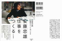 安藤忠雄.jpg