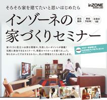 家作りセミナーに参加しよう!(6月の最新情報)