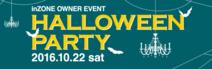 お待たせしました!HALLOWEEN PARTY開催決定!!!