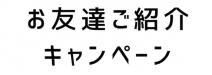 【オーナー様限定】ご紹介キャンペーン