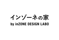 インゾーネの家 by inZONE DESIGN LABO