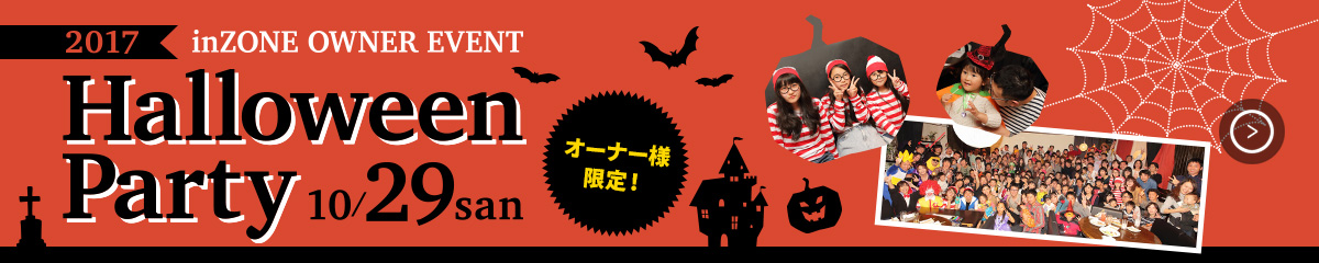 2017 inZONE OWNER EVENT Halloween Party 10/29san オーナー様限定!