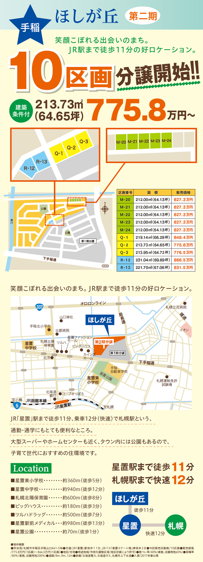 20141118_main.jpg