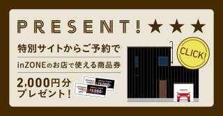 写真:プレゼント「インゾーネのお店で使える商品券2000円分」